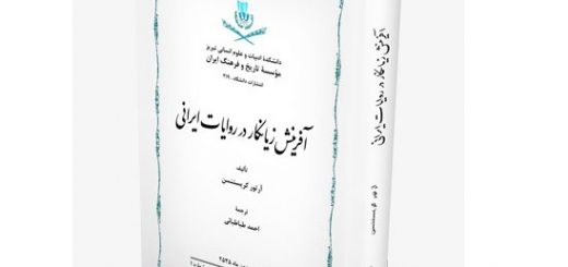 آفرینش زیانکار در روایات ایرانی