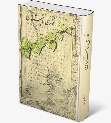 فارسی باستان - دستور، گزیدهای از کتیبهها، واژهنامه
