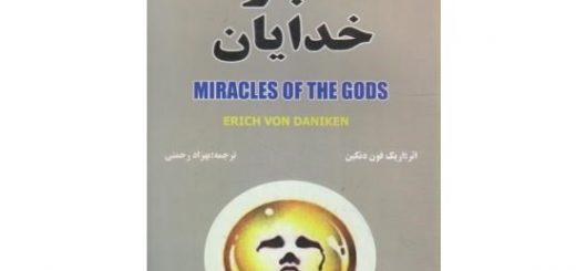 معجزه خدایان