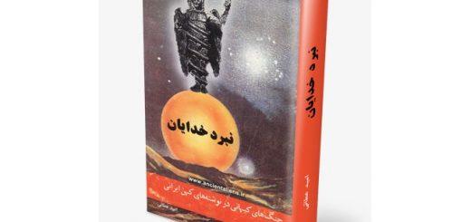 نبرد خدایان - جنگهای کیهانی در نوشتههای کهن ایرانی