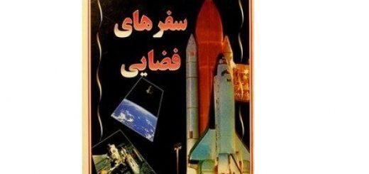 آشنایی با نجوم – سفرهای فضایی
