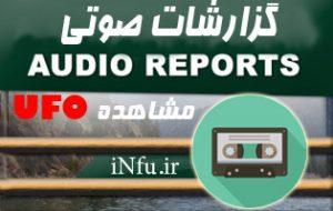 Sidebar-AudioReports