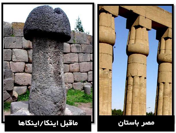 مصریان - اینکاها