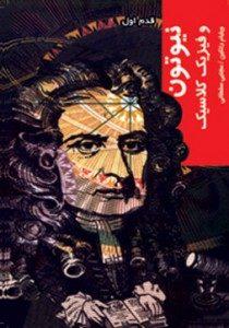 نیوتن و فیزیک کلاسیک