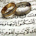 قرآن کریم و نکاتی درباره ازدواج