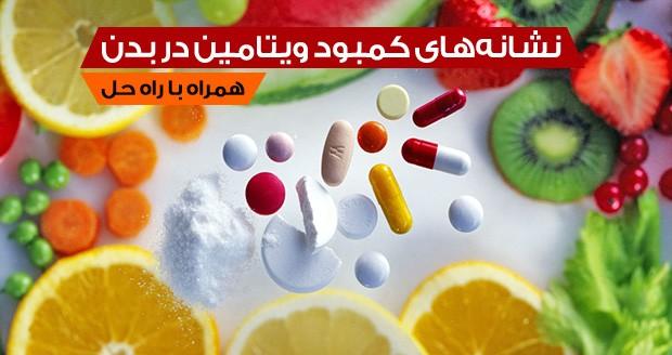کمبود ویتامین