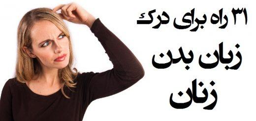 چگونه زبان بدن زنان را بخوانیم؟