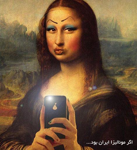 Funny-Picture-Mona-Liza