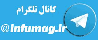 کانال تلگرام اینفو