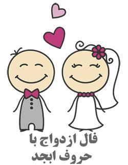 فال ازدواج ابجد