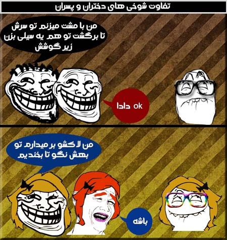 jokes-16th (2)