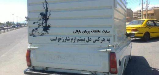 جملات زیبای پشت کامیونی