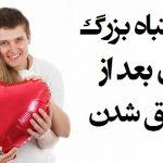 اشتباهات زنان در عشق و عاشقی