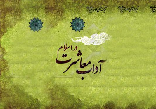 معاشرت اسلامی
