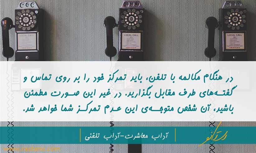 verbal-etiquette-telephone2