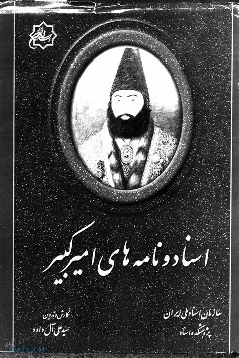 اسناد و نامههای امیرکبیر
