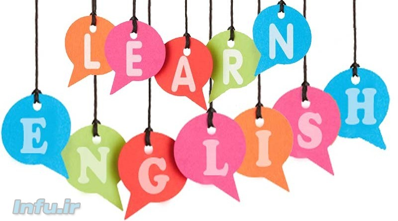 چگونه زبان انگلیسی یاد بگیریم؟