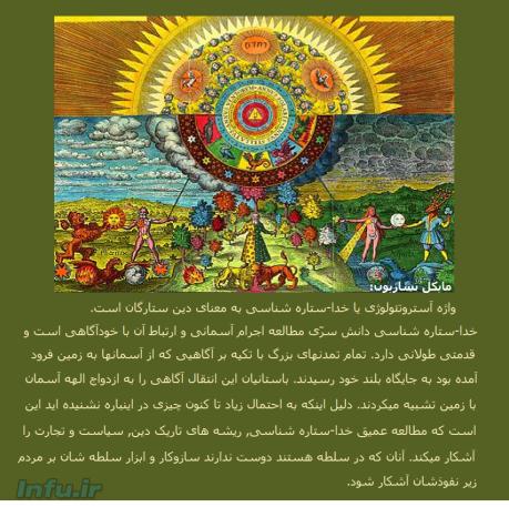 خدا-ستاره شناسی