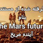 نخستین مسافران مریخ