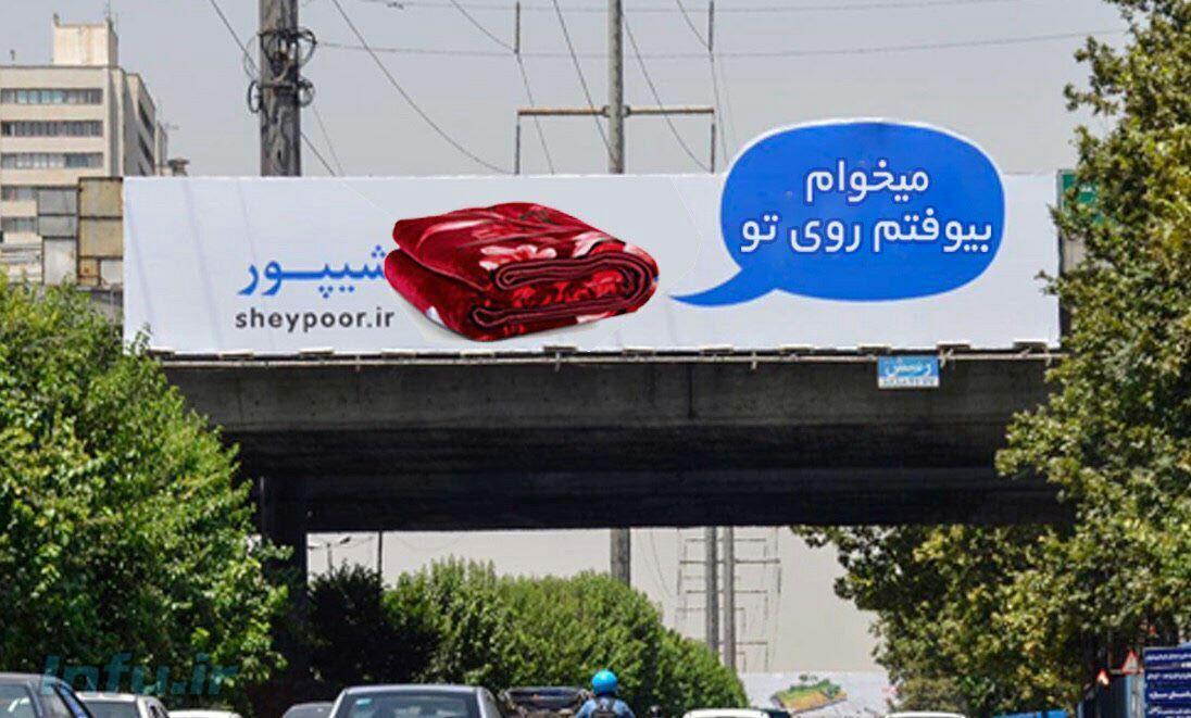 این چه طرز تبلیغاته؟:|