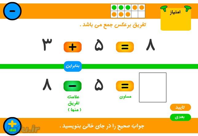 ریاضی در آموزش ابتدایی