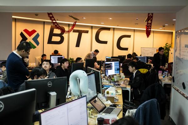 دفتر مرکزی شرکت BTCChina