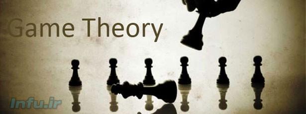نظریه بازی ها