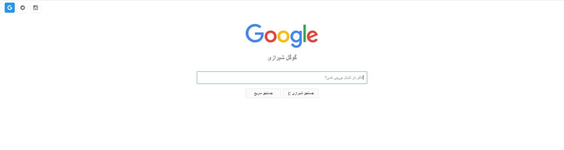 گوگل شیرازی