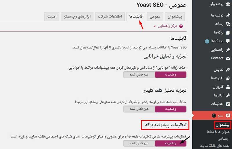 آموزش تنظیمات افزونه Yoast SEO
