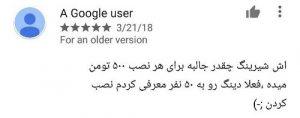 اپلیکیشن پولیک