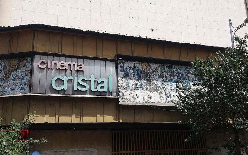 سینما کریستال