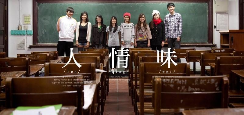 تحصیل تایوان