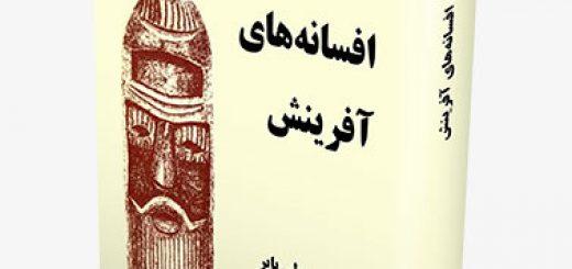 کتاب آفریقا، افسانههای آفرینش