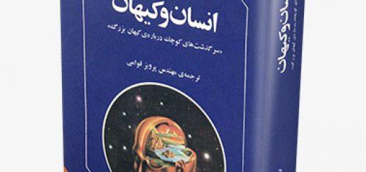 کتاب انسان و کیهان