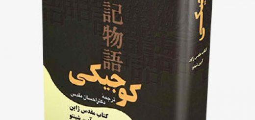 کتاب کوجیکی