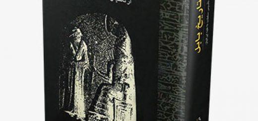 کتاب تاریخ و تمدن ایلام