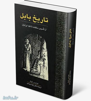 کتاب تاریخ بابل