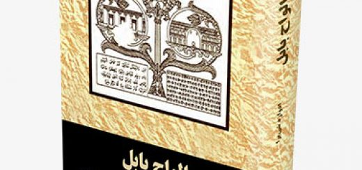 کتاب الواح بابل
