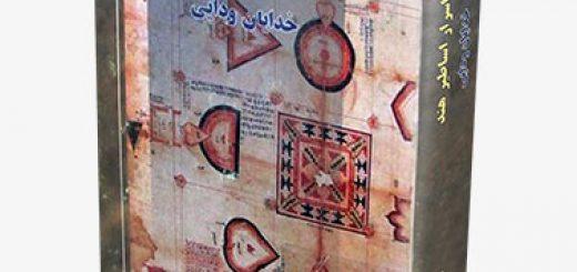 کتاب اسرار اساطیر هند - خدایان ودایی