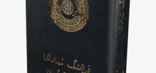 کتاب فرهنگ نمادها - دوره 5 جلدی