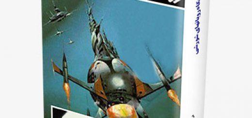 کتاب پایگاه روبات های شورشی