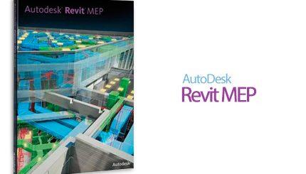 نرمافزار Revit MEP
