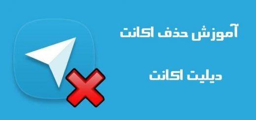 دیلیت اکانت تلگرام , حذف اکانت تلگرام
