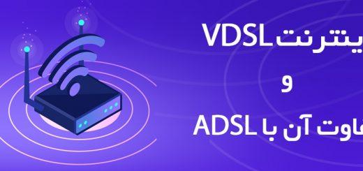تفاوت اینترنت ADSL با VDSL چیست؟