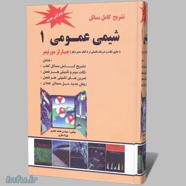 کتاب شیمی عمومی یک چارلز مورتیمر